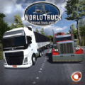 世界卡车模拟器破解版