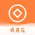 戒易花贷款官方app下载手机版 V1.0.0