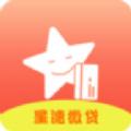 星速微贷app官方版下载安装 v1.0
