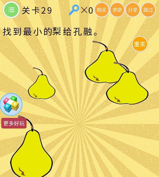 史上最�逄粽降�3季第29关答案 找到最小的梨给孔融[多图]