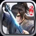 诛仙剑灵手游官方最新版 v1.0.1