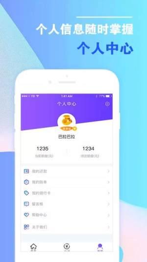金袋贷app图3