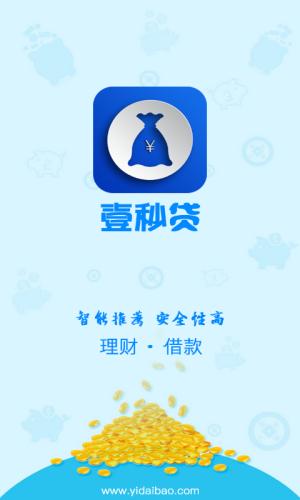 壹秒贷iOS版图1