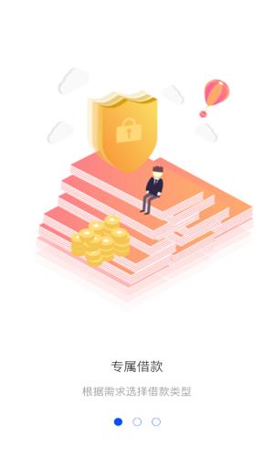 壹秒贷iOS版图3