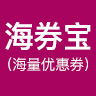 海券宝app官方版下载 v2.1.0