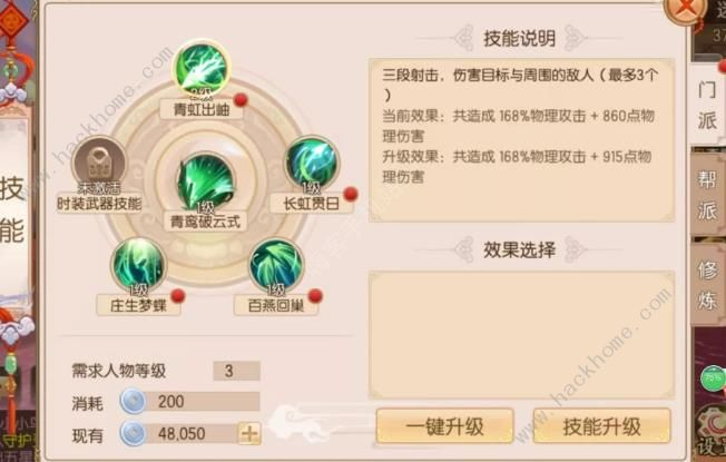 御剑情缘6月28日更新公告 两周年活动、魔境救援节日副本[多图]图片6