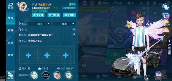 QQ飞车手游银蛇怎么改装 银蛇改装方案推荐[多图]图片2