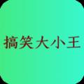 搞笑大小王app官方版下�d安�b v0.0.1