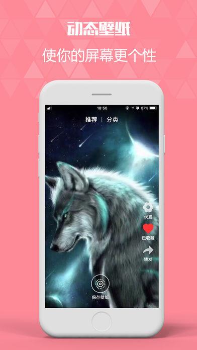超高清动态壁纸iPhone版软件图片2
