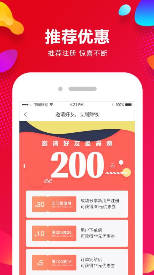 千城万店会员登录系统app手机版下载图2: