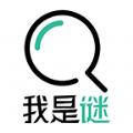 我是谜大王叫你去巡山最新官方版 v1.5.3