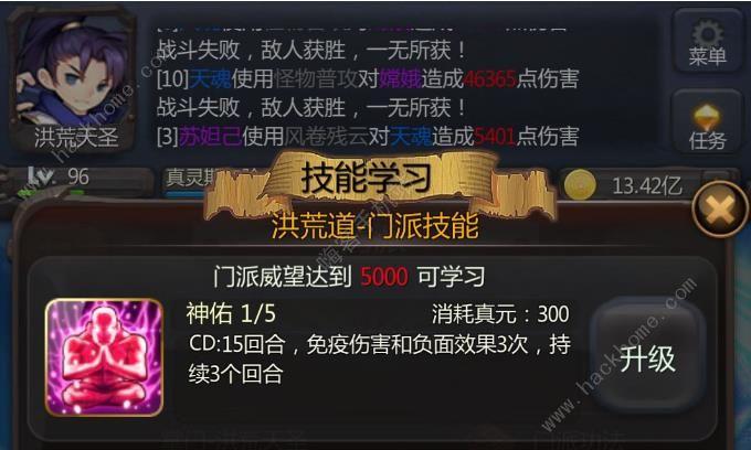 仙侠第一放置攻略大全 新手快速上手攻略[多图]图片2