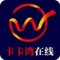 卡卡湾在线购物app手机版 v1.3.1