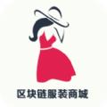 区块链服装商城app手机版下载 v1.0