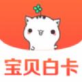 宝贝白卡手机回收app下载手机版 v1.0.0