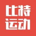 比特运动官方版app下载 v0.2.46