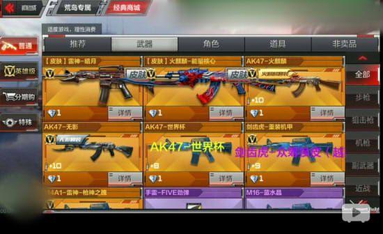 CF手游6月15日新版本战争风云上线 全新英雄皮肤、枪械曝光![多图]