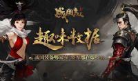 战国志6月7日战歌系统上线 趣味PK打国战图片1