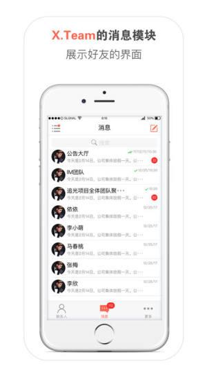 X.Team app图1
