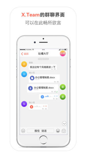 X.Team app图3