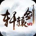 轩辕剑3D游戏官网测试版 v100.3.0