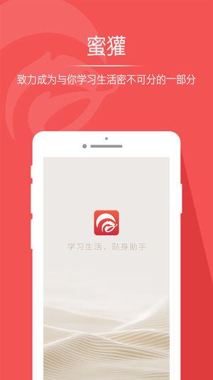 蜜獾app下载手机版图2: