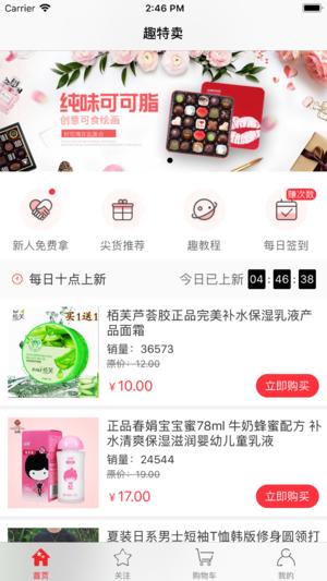 易居乐app官方版下载安装图2: