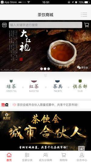 茶饮商城app图1