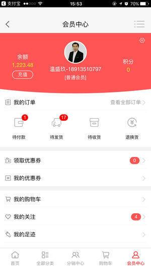 茶饮商城app图3