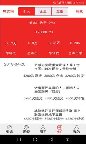 千城快讯app图3