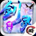 剑灵世界手机游戏官方网站 v1.0