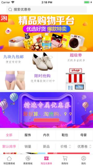 淘惠街官方版图3