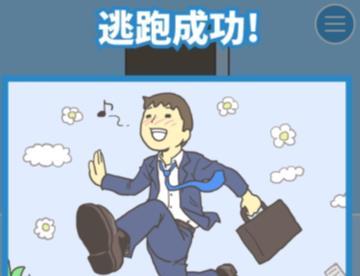 逃离公司2第16关攻略 茶话会图文通关教程[多图]