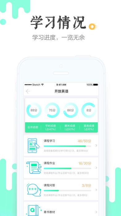 青书平台网上登录入口http://www.qingshuxuetang.com/官网图1: