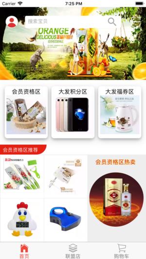 大发商城官方版app下载图2: