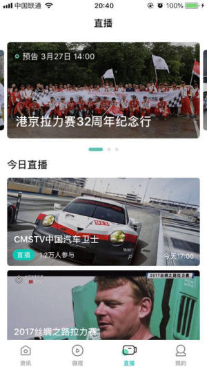 汽车微视app图3