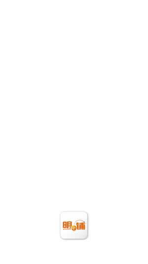 明小铺商城软件官方版app下载图3: