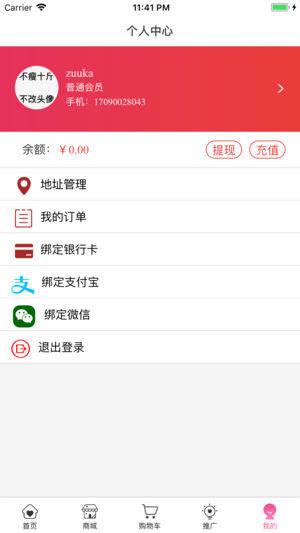 娅慧商城app图3