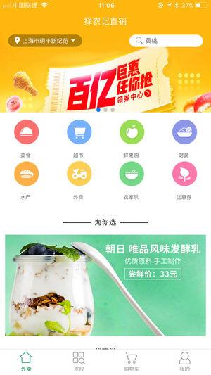 快乐家宅配官方版app下载图1: