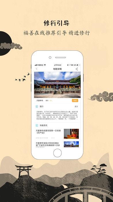 福善在线app官方图2: