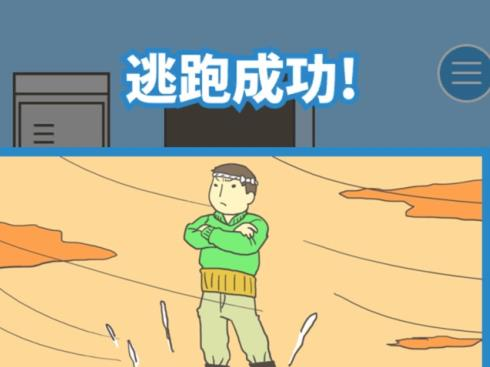 逃离公司2第20关攻略 鲨鱼图文通关教程[多图]