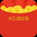 AG搶紅包app官方版下載安裝 v0.0.2