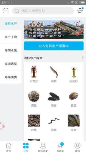 海南鲜优品app图1