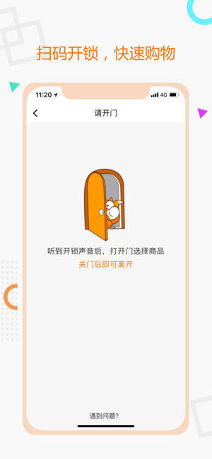 小卖柜app图1
