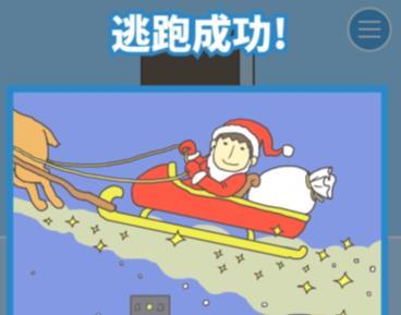 逃离公司2第25关攻略 圣诞老人图文通关教程[多图]