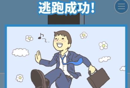 逃离公司2第28关攻略 蓝黄红图文通关教程[多图]