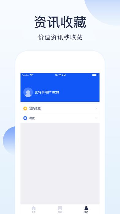 比特茶ios苹果版app下载图2:
