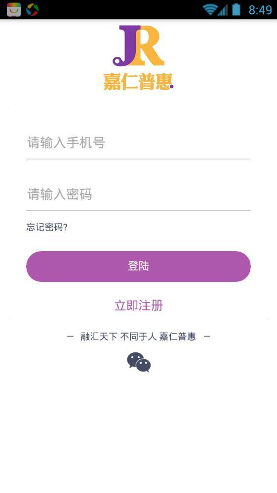 嘉仁普惠app官方手机版图3: