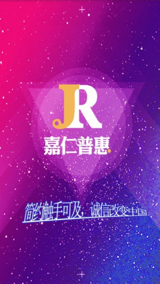 嘉仁普惠app官方手机版图1: