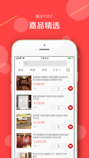 宝强嘉品app图1